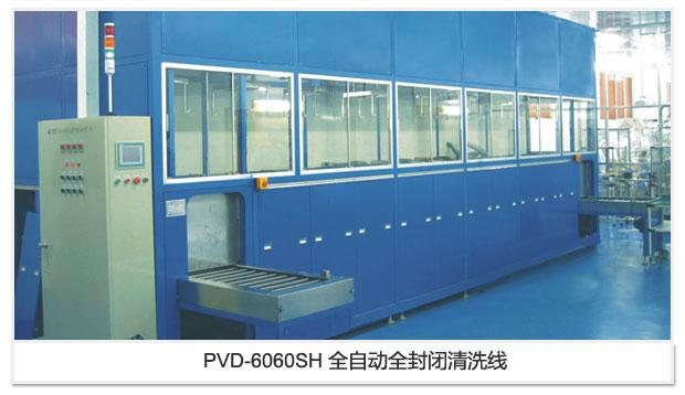 PVD-6060SH 全自动全封闭清洗线